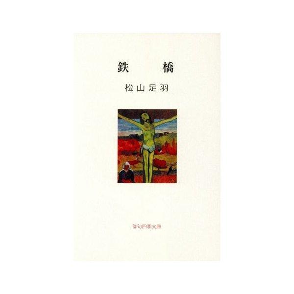 第一句集 鉄橋/松山足羽(著者) 通販 LINEポイント最大0.5%GET | LINE ...