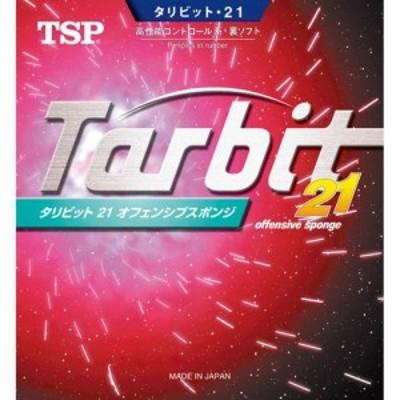 ティーエスピー TSP 卓球 ラケット アクセサリー ラバー タリビット・21 sponge 020471-0040 赤
