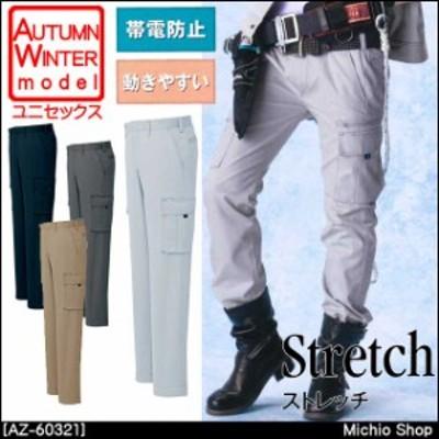 作業服 AITOZ アイトス ストレッチカーゴパンツ(ノータック)(男女兼用) AZ-60321