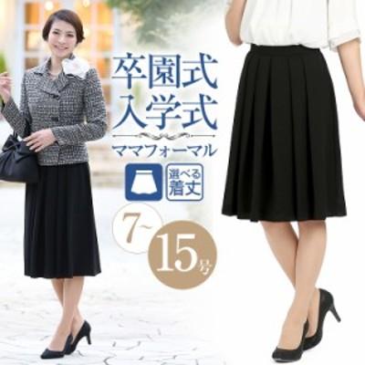 入学式 スカート ママ レディース ブラックフォーマル ロングスカート 単品 大きいサイズ ジョーゼット 母親 SK2817  ゆうパケット対応