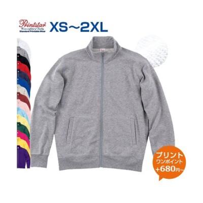 9.7ozスタンダードジップジャケット Printstar(プリントスター) XS.S.M.L.XL.2XL (オリジナルプリント対応) 裏毛 無地 シンプル 綿100% コットン