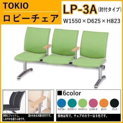 ロビーチェアー 背付 3人掛 肘付 LP-3A 布張り W155×D62.5xH82.3 SH40cm 病院 待合室 いす 廊下 店舗 業務用 長椅子