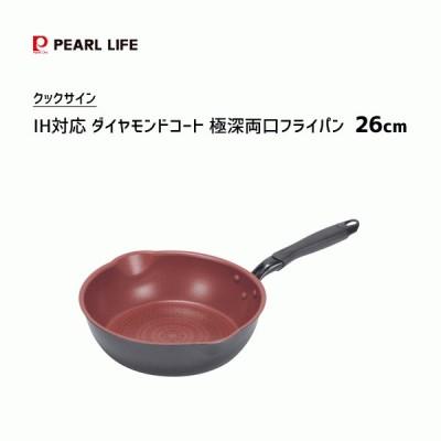 極深両口フライパン 26cm IH対応 ダイヤモンドコート パール金属 クックサイン HB-5591 / 深型 フライパン ディープパン ふっ素加工 赤 レッド 金属ヘラ可 /