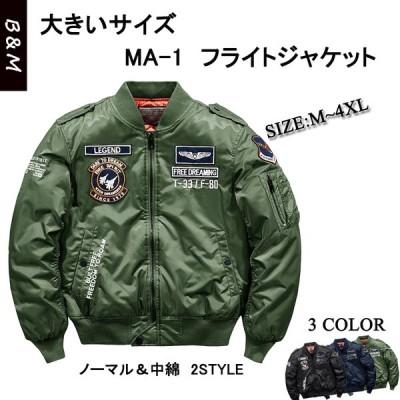 MA-1 MA1 フライトジャケット メンズ 中綿 ダウンジャケット ビッグシルエット 大きいサイズ アウター ブルゾン ジャケット maー1 春秋冬