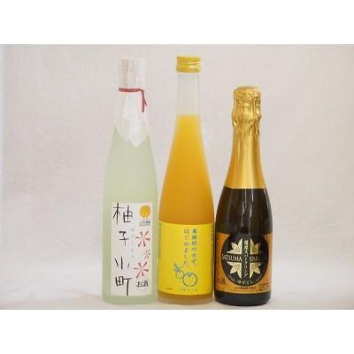 まるごとゆずのお酒3本セット(天然のゆず果汁使用薩摩スパークリングゆずどん(鹿児島) 柚子小町 馬路村のゆず、はじめました。ゆず梅酒) 375ml×1
