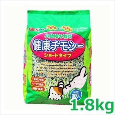 GEX 健康チモシー ショートタイプ 1.8kg うさぎ 小動物 牧草