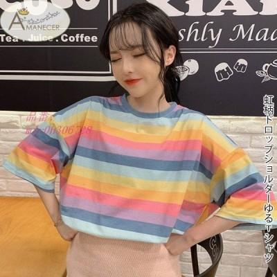 Tシャツ ロングT ゆるTシャツ トップス ゆるトップス 大きめ ドロップショルダー ゆったり ボーダー レディース 虹柄