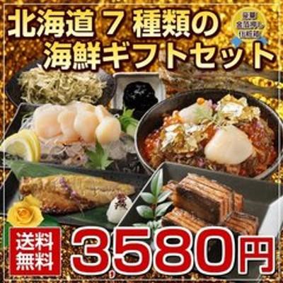 【無地シール熨斗付き】北海道海鮮ギフトセット7品【FF1】