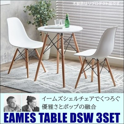 おしゃれ イームズシェルチェア DSW テーブル 3点セット リプロダクト品 (テーブル×1 チェア×2 )Reproduct Eames Table  3set