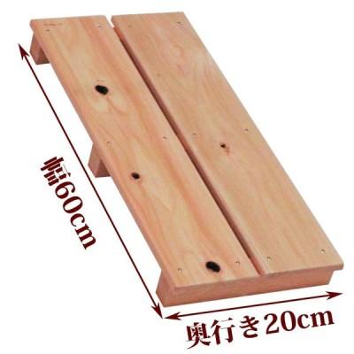 すのこ サイズ 60cm×20cm 国産ひのき ワケアリ 布団 スノコ ヒノキ 桧 檜 玄関 広板