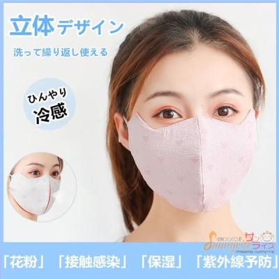 冷感マスク ひんやりマスク UVカット 布マスク 薄型  立体マスク 接触冷感マスク 洗える 日焼け防止 2枚 夏用マスク 洗える 吸湿速乾 涼しい