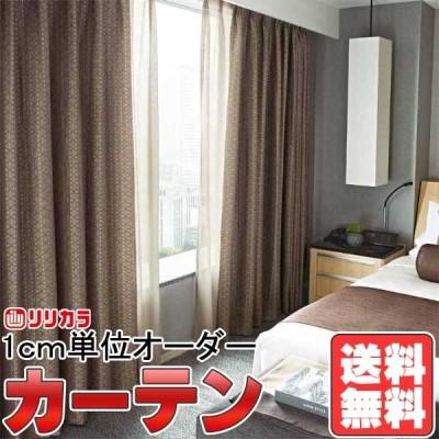 カーテン&シェード リリカラ オーダーカーテン FD M-Front Comfort FD53068〜53070 形態安定加工 約2倍ヒダ
