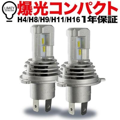 LED ヘッドライト H4 Hi/Lo H8/H9/H11/H16 ホワイト 6500K 爆光 12000LM 25W*2 ライミー limey 車検対応 12V車  IP67防水 超コンパクト 一年保証 2個入