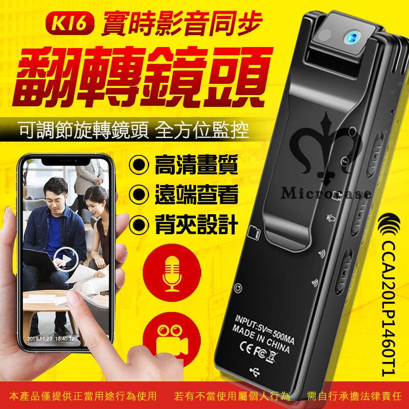 升級款 k16微型wifi攝影機(不含記憶卡)