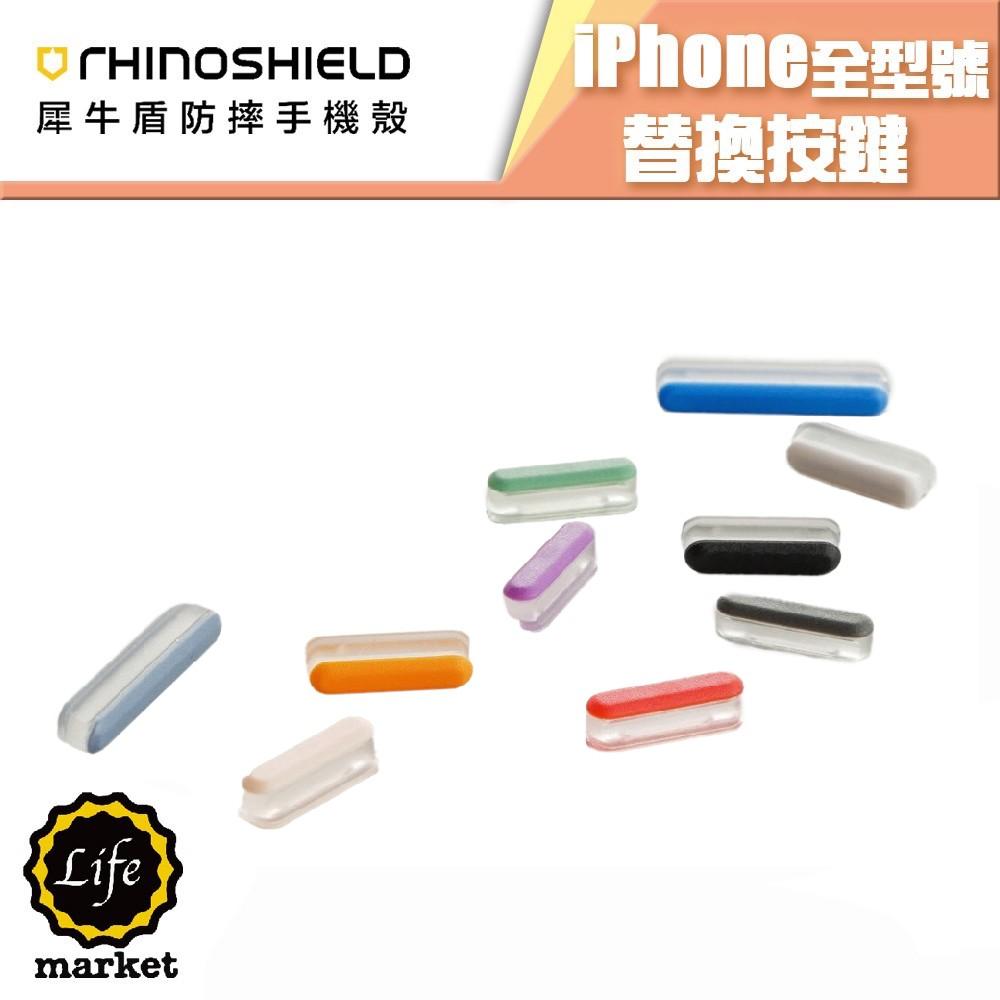 犀牛盾 適用 iPhone 全系列 可替換按鍵 iPhone 手機殼專用19色可挑選