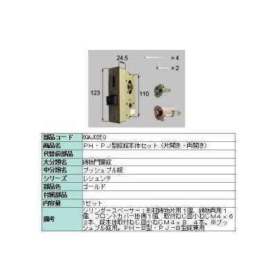 リクシル 部品 PH・PJ型錠錠本体セット 8QAJ02EQ LIXIL トステム メンテナンス