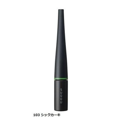 【レターパック便】スック(suqqu)カラー インク リクイド アイライナー