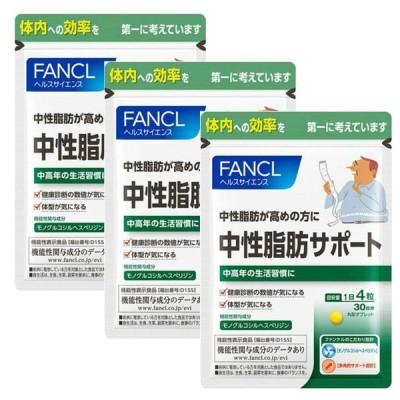 ファンケル 中性脂肪サポート 30日分 3袋セット