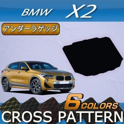 BMW X2 YH系 F39 ラゲッジアンダーマット (クロス)