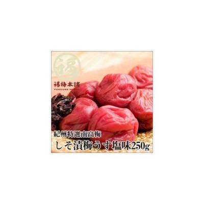 梅干し 紀州 和歌山 南高梅干し しそ漬梅うすしお味250g(小粒サイズ)