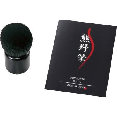 熊野化粧筆 筆の心 きのこブラシ