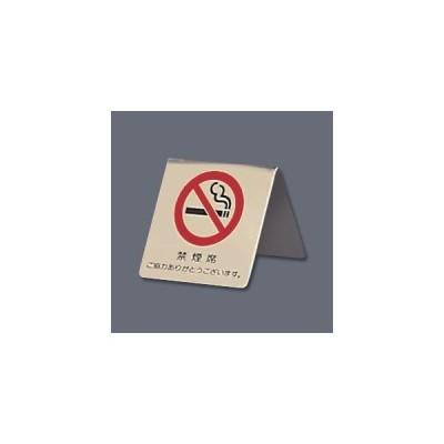 真鍮製 卓上禁煙サイン LG551-3 55×H55mm
