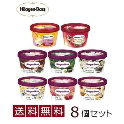 お中元 ハーゲンダッツ アイスクリーム アイスギフト 8個セット ハーゲンダッツ専用スプーン付き お礼 お返し 内祝い 出産祝い お祝