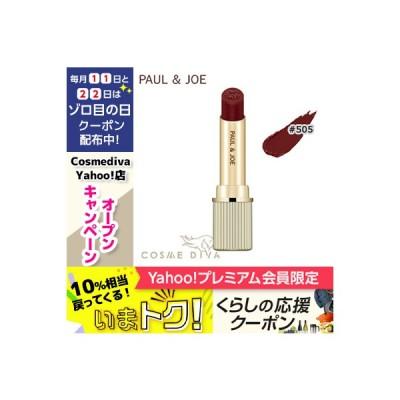 ポール&ジョー リップスティック N(レフィル) #505 ミスチヴァス 3.5g/限定/ゆうパケット対応可能/PAUL & JOE
