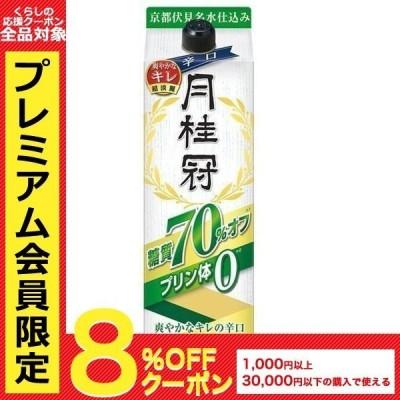 日本酒 月桂冠 糖質70%オフ・プリン体ゼロ パック 1800ml 1.8L 1本