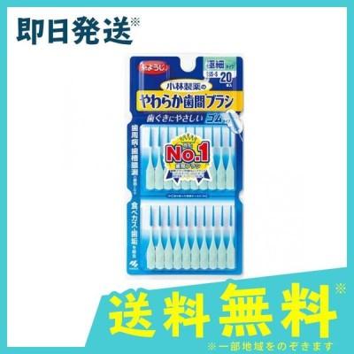 小林製薬 やわらか歯間ブラシ 20本 (SSS〜Sサイズ)