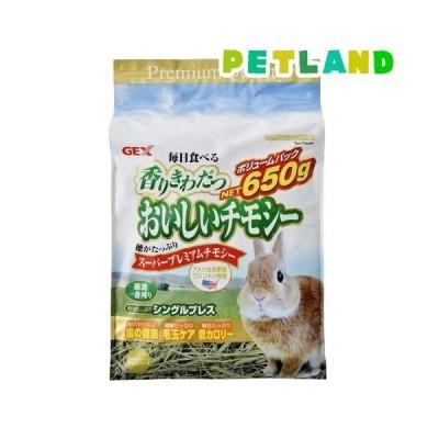 うさぎの健康食 おいしいチモシー ( 650g )/ うさぎの健康食