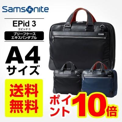 正規品 ビジネスバッグ メンズ サムソナイト Samsonite EPid 3 エピッド 3 ブリーフケース エキスパンダブル 容量拡張 防水 大容量 軽量 ナイロン