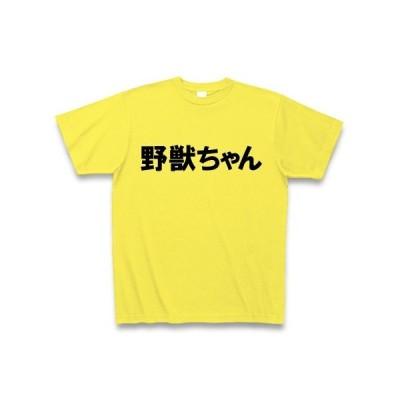 野獣ちゃん Tシャツ(イエロー)