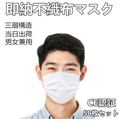即納 マスク 使い捨て 50枚入り 防護マスク CE認証 男女兼用 快適・通気性 三層防護 花粉対策 防塵抗菌 不織布マスク 転売禁止