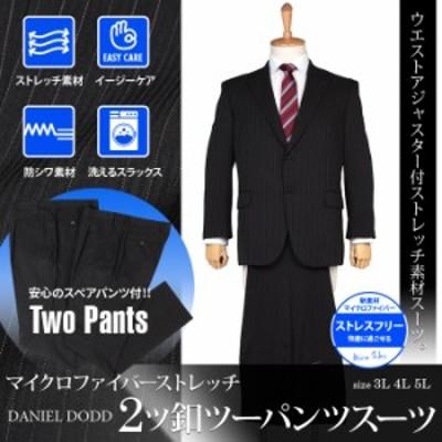 【大きいサイズ】【メンズ】DANIEL DODD マイクロファイバーストレッチ2ツ釦ツーパンツスーツ az46tpp8276