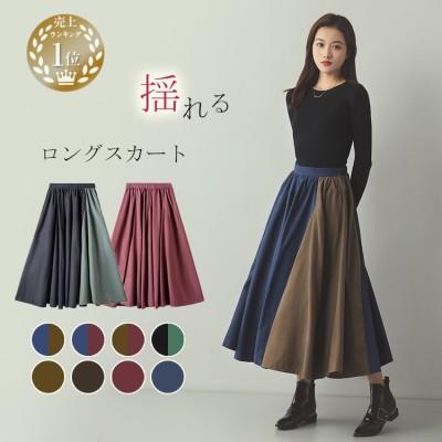 【楽天1位】軽め ロングスカート YD17 スカート 韓国 レディースファッション 楽ちん 体型カバー ボリューム Aライン ボトムス ピーチスキン 大人 可愛い  2021春新作 通勤 オフィスOL