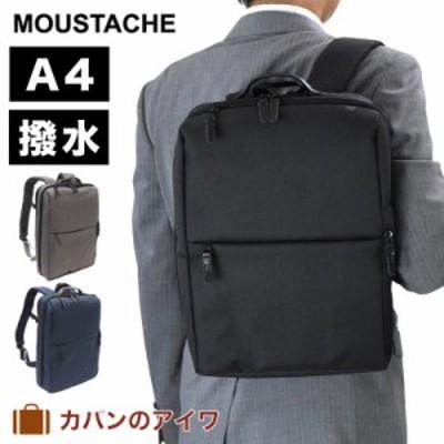 ムスタッシュ moustache on time ビジネスリュック A4 2気室 JJT2066 ビジネスバッグ リュック リュックサック バックパック バッグ バッ