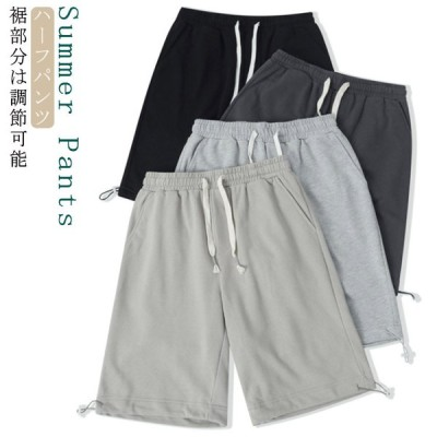 春夏 イージーパンツ 5分丈 パンツ ショートパンツ ハーフパンツ メンズ スウェットパンツ リラックス パンツ サルエルパンツ ジャージパンツ ショ