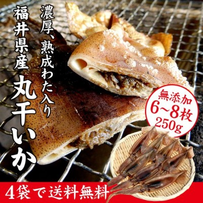 (福井県産)熟成わた入り 丸干しイカ(もみいか):約250g 6〜8枚