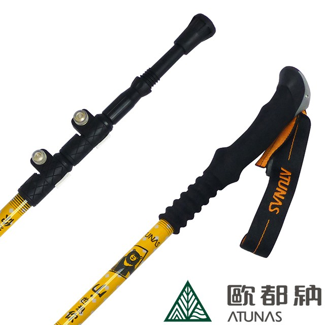 (登山屋)ATUNAS 歐都納直把鋁合金四節快扣登山杖(A6WSAA04N 亮橙黃)