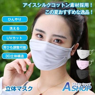 マスク 冷感素材 洗える uvカット 3枚入り アイスシルクコットン 夏用マスク ひんやり  繰り返し使える 布 おしゃれ 3D 立体 接触冷感 男女兼用 ny291 在庫処分