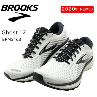 BROOKS ブルックス Ghost12 ゴースト12 メンズ ランニングシューズ BRM3163 D幅 ホワイト ブラック
