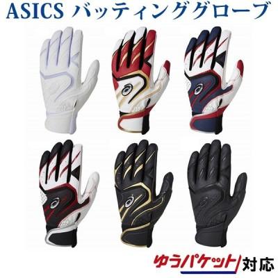 アシックス バッティング用手袋(両手) BEG272 野球 ベースボール バッティンググローブ ベルト ASICS2017年春夏モデル  セール