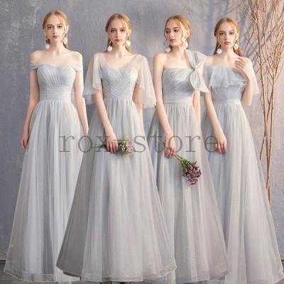 ブライズメイドドレスロンググレー4タイプお揃いドレスお呼ばれドレスパーティードレス結婚式ロングドレス演奏会ピアノ発表会ドレス