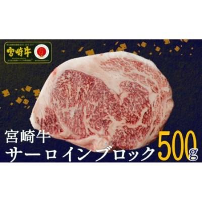 宮崎牛サーロインブロック500g