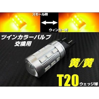 T20 ツインカラー LED バルブ のみ 1球 黄 黄 アンバー 交換用 ウィンカー ポジション ウィポジ 予備 球切れ 修理