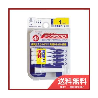 【メール便送料無料】デンタルプロ歯間ブラシI字型4Pサイズ1