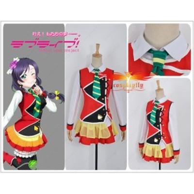 高品質 高級 コスプレ衣装 Love Live! ラブライブ! 風 東條 希 (とうじょう のぞみ) タイプ オーダーメイド Palgantong Cosplay Costume