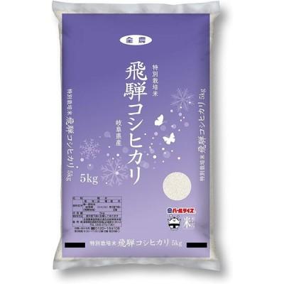 令和元年産 特別栽培米 岐阜飛騨コシヒカリ 5kg 清流の国 岐阜ブランド米 飛騨地域産 ごはん お米 ライス おにぎり
