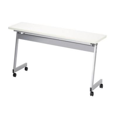 フォールディングテーブル LFZ-1545 研修 セミナー